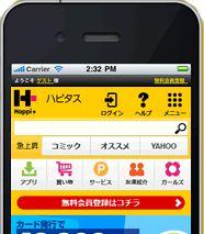 hapitasu1.jpg